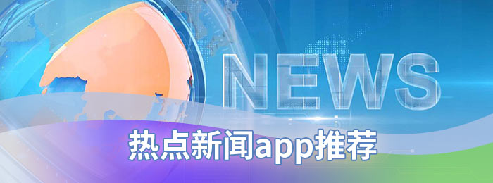 热点新闻app推荐