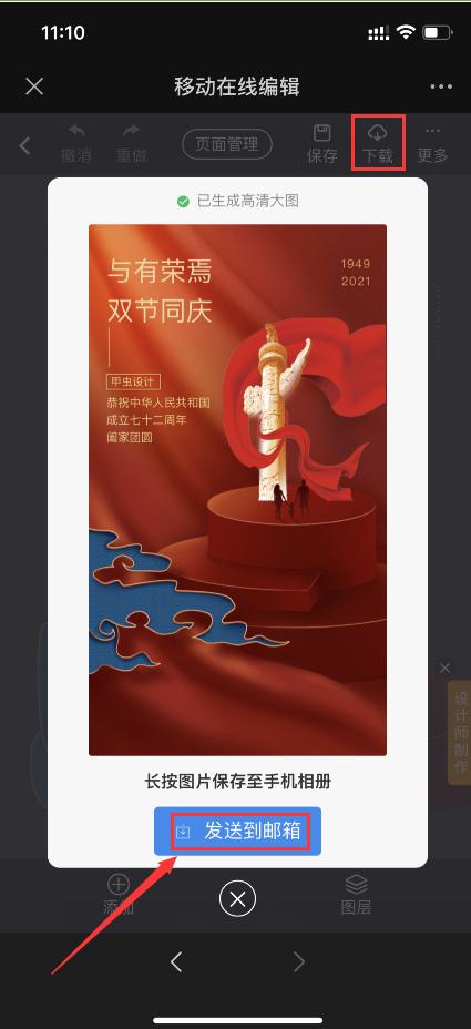 国庆72周年海报制作教程(9)