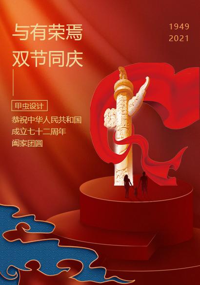 国庆72周年海报制作教程(8)