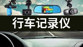 行车记录仪app大全