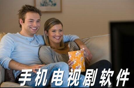 手机电视剧软件