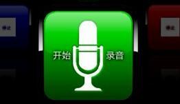 手机录音软件哪个好
