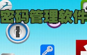 密码管理软件哪个好用
