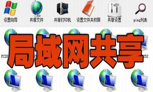 局域网共享软件下载
