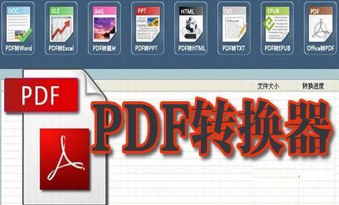 pdf转换器电脑版
