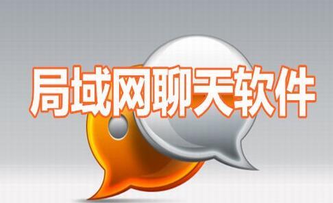 局域网聊天工具