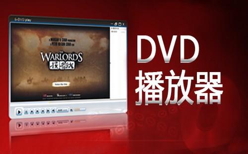 电脑dvd播放器软件