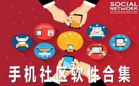 手机社区app下载