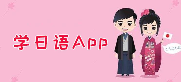 学日语的app盘点
