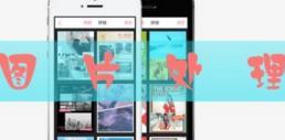 手机图片处理app哪个好