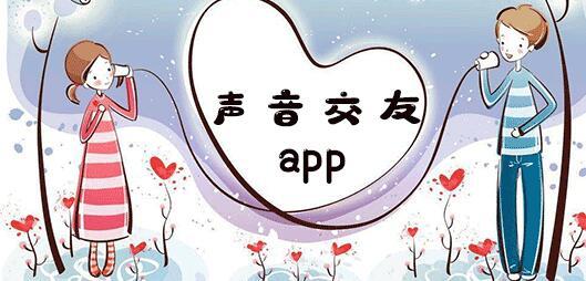 声音交友app合集