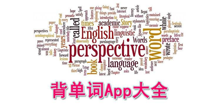 背单词app排行榜