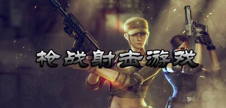 枪战射击游戏下载