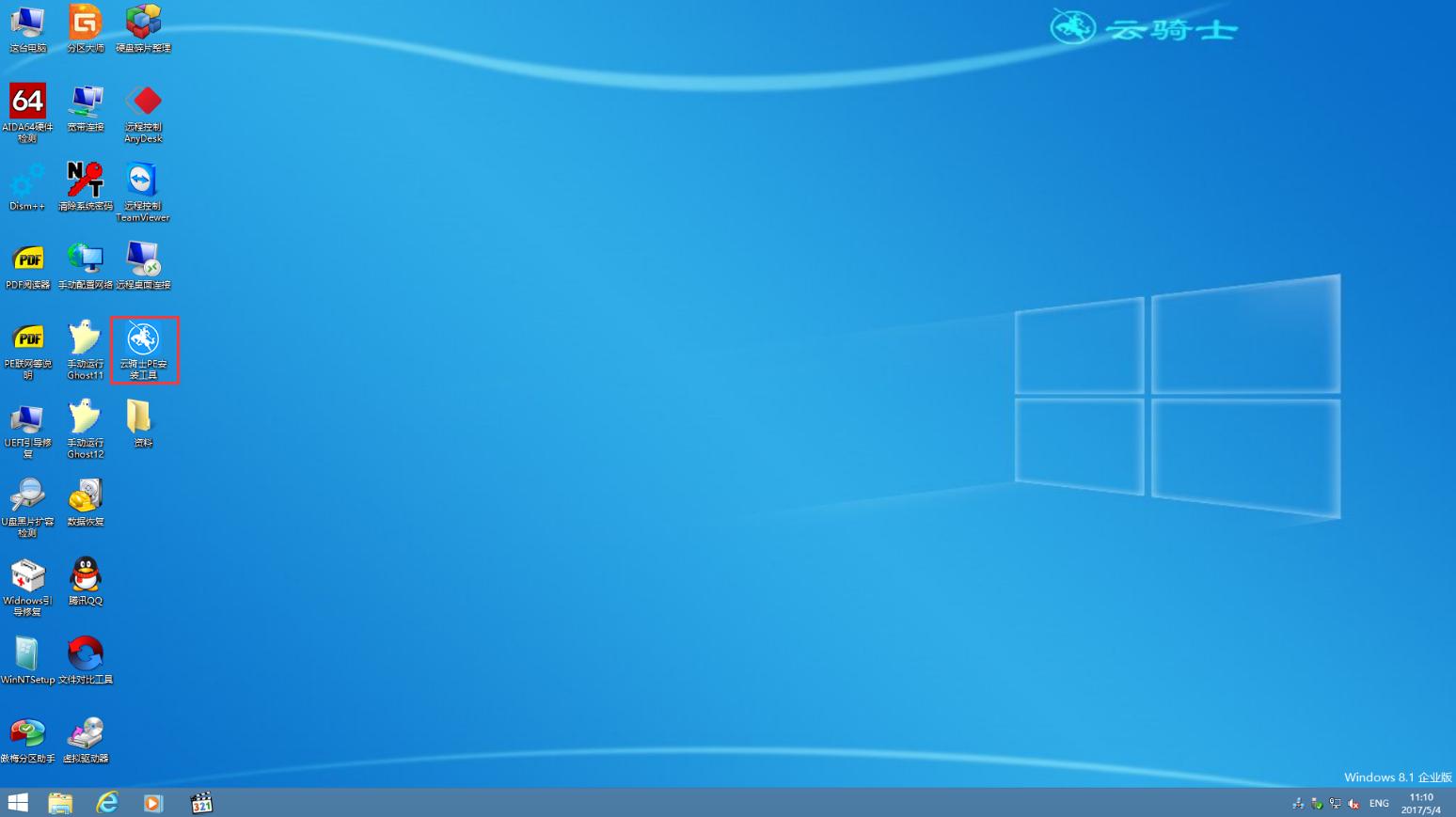 3.0u盘可以装系统吗 云骑士专业解答