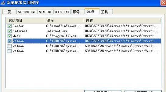 重装win7系统启动项没有ctfmon.exe怎么办(1)