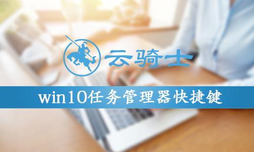 win10任务管理器快捷键