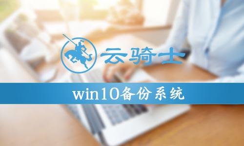 win10备份系统