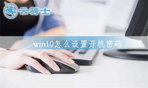 win10设置开机密码
