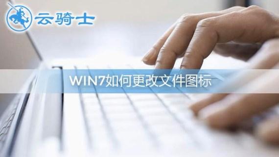 win7如何更改文件图标