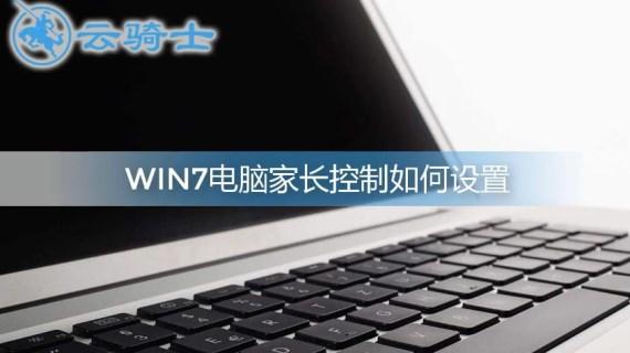 win7电脑家长控制怎么设置