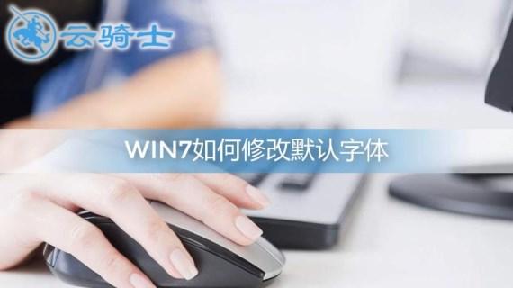win7如何修改默认字体