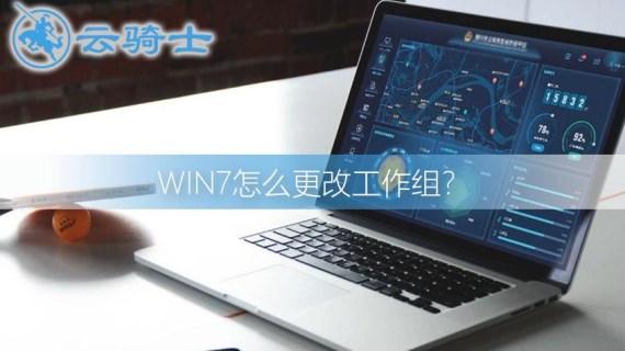 win7工作组如何修改