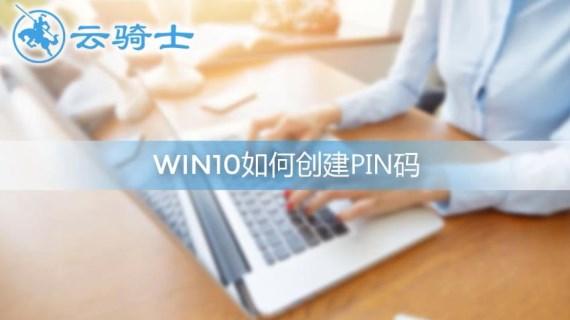 win10创建PIN码
