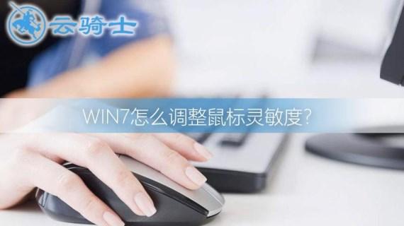 win7怎么调整鼠标灵敏度