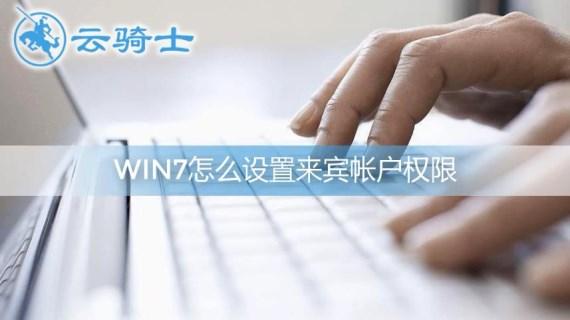 win7来宾账户权限设置
