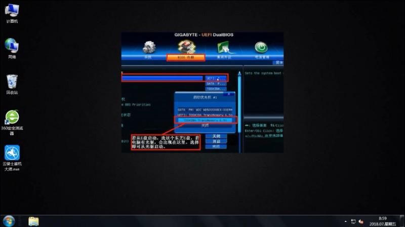 bios设置u盘启动的方法(4)