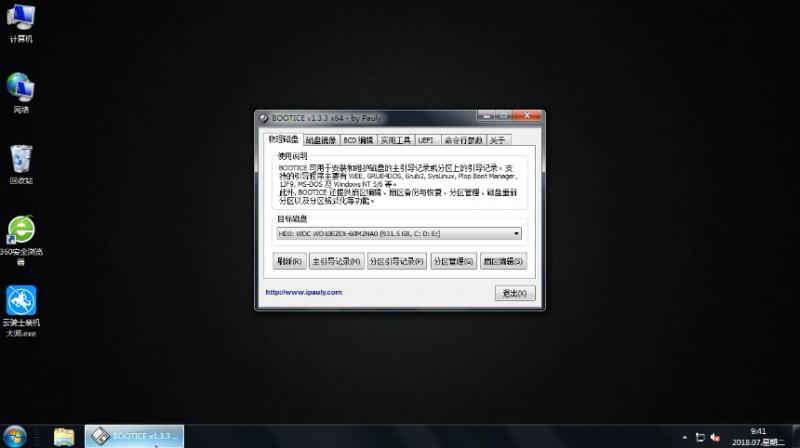 主板不支持u盘启动解决办法