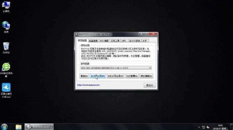 主板不支持u盘启动解决办法(1)