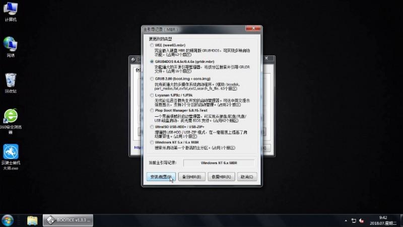 主板不支持u盘启动解决办法(2)