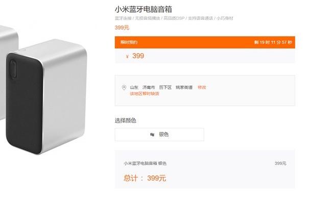 小米发布新款蓝牙电脑音箱 造型精简,功效高