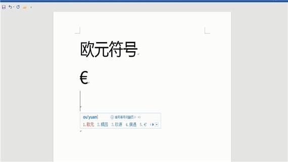 欧元符号怎么打(1)