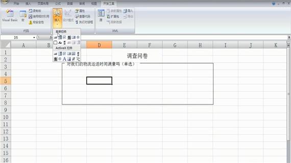 调查问卷模板怎么做(2)