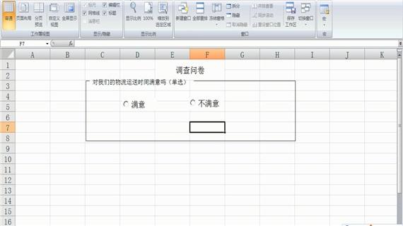 调查问卷模板怎么做(4)