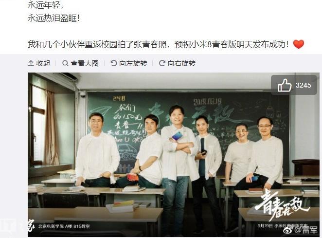 """雷军晒重返校园""""青春照"""":预热即将发布的小米8青春版"""
