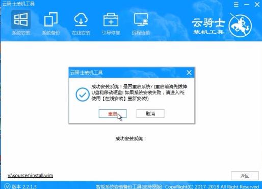 不用光盘重装系统步骤(8)