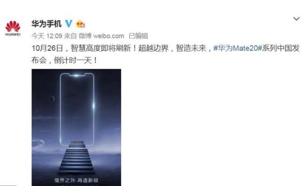 华为官方海报预热:Mate 20系列中国发布会倒计时1天