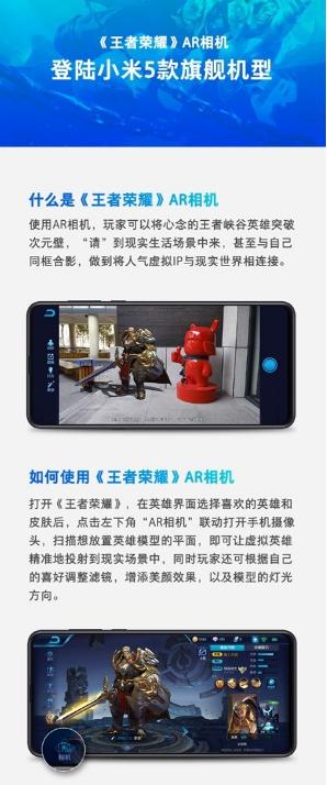 小米8与小米MIX 3等五款手机已支持《王者荣耀》AR相机