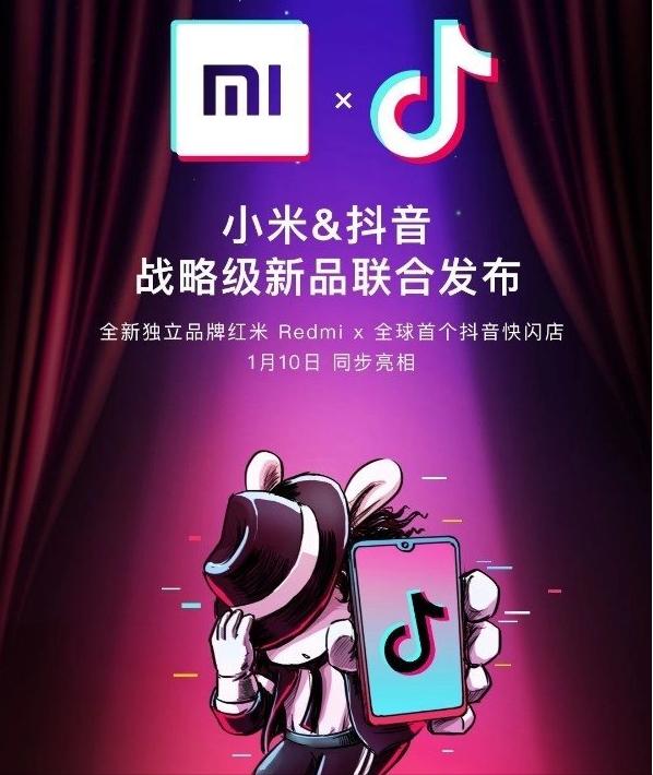 小米将与抖音联合发布战略级新品:独立品牌红米与抖音快闪店
