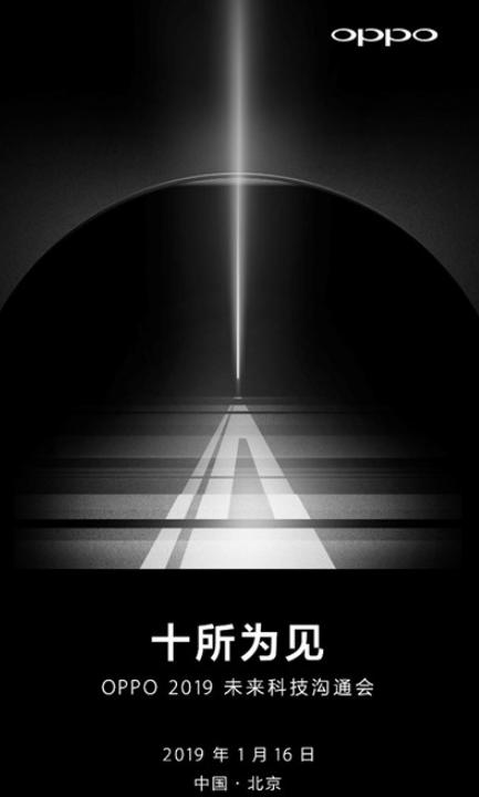 """曝OPPO发布""""十所为见 OPPO 2019 未来科技沟通会""""邀请函"""
