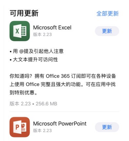 微软也正在为office三件套iOS版v2.23更新:新增@他人功能