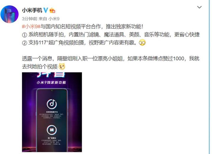 小米9与短视频平台抖音达成合作:推出独家新功能推出独家新功能