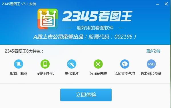 2345看图王9.1.62绿色版(2)