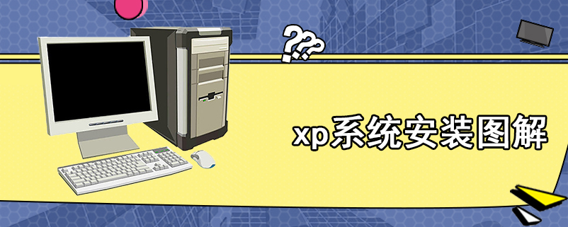 xp系统安装图解