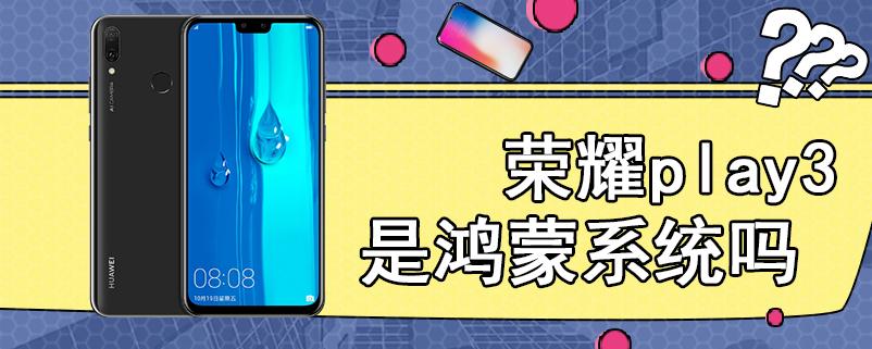 荣耀play3是鸿蒙系统吗