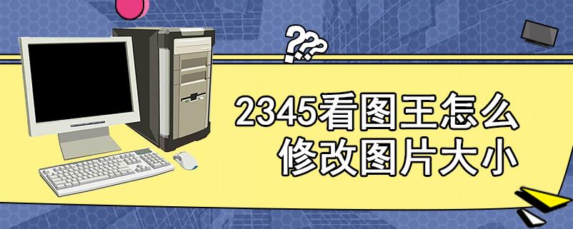 2345看图王怎么修改图片大小