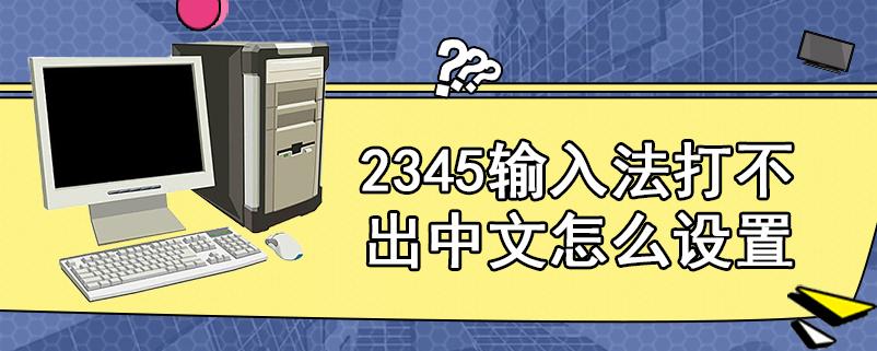 2345输入法打不出中文怎么设置